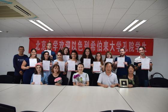 סיכום המשלחת העסקית לבייג'ינג
