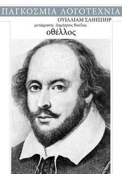 Ουίλλιαμ Σαίηξπηρ, Οθέλλος