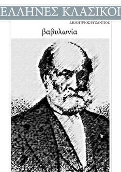 Δημήτριος Βυζάντιος, Βαβυλωνία