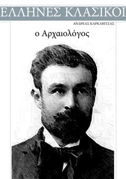 Καρκαβίτσας, Ο Αρχαιολόγος