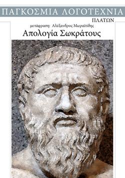 Πλάτων, Απολογία Σωκράτους