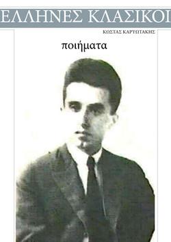 Καρυωτάκης, Ποιήματα