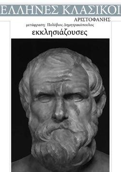 Αριστοφάνης, Εκκλησιάζουσες