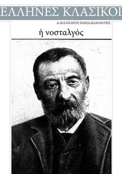 Αλέξανδρος Παπαδιαμάντης, Η Νοσταλγός