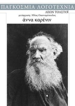 Λέων Τολστόι, Άννα Καρένιν
