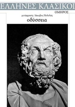 Όμηρος, Οδύσσεια
