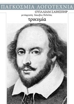 Ουίλλιαμ Σαίηξπηρ, Η Τρικυμία