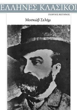Βιζυηνός, Μοσκώβ Σελήμ