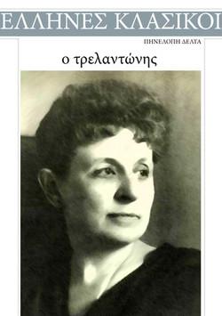 Πηνελόπη Δέλτα, Ο Τρελαντώνης