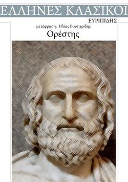 Ευριπίδης, Ορέστης