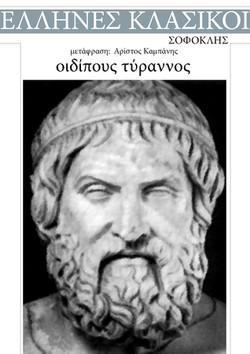 Σοφοκλής, Οιδίπους Τύραννος
