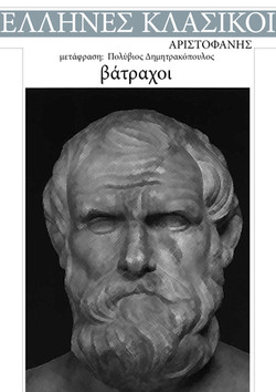 Αριστοφάνης, Βάτραχοι