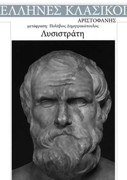 Αριστοφάνης, Λυσιστράτη