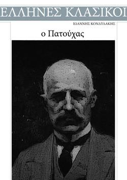 Κονδυλάκης, Ο Πατούχας