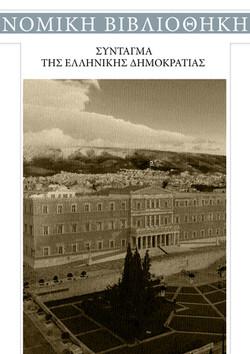 Σύνταγμα της Ελληνικής Δημοκρατίας