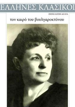 Πηνελόπη Δέλτα, Τον Καιρό του Βουλγαροκτόνου