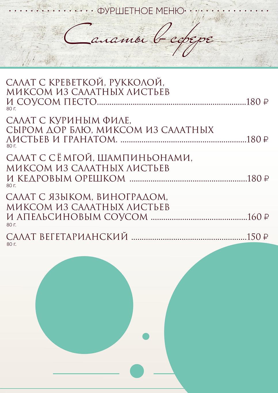 фуршетное меню - 10-2.jpg