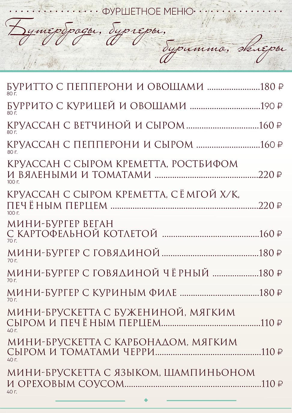 фуршетное меню - 7.jpg