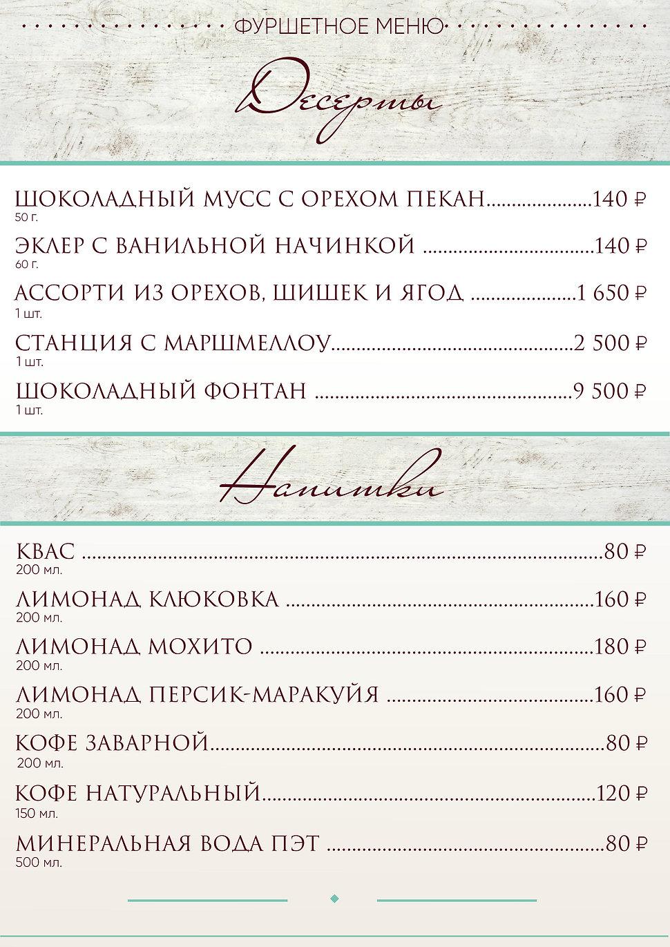 фуршетное меню - 18.jpg