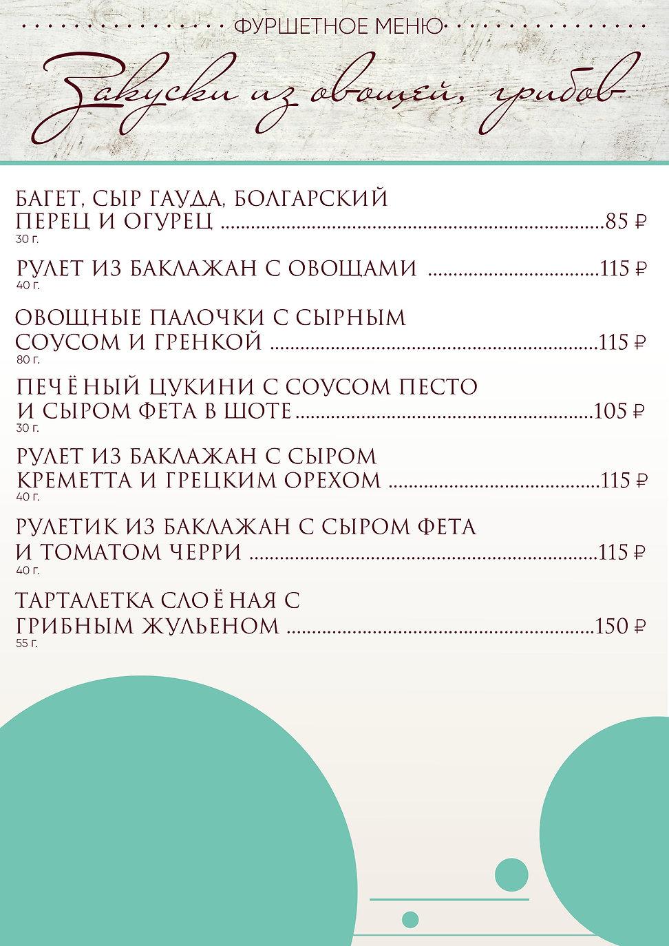 фуршетное меню - 5-2.jpg