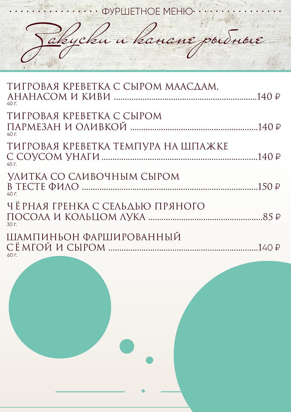 фуршетное меню - 4-2.jpg