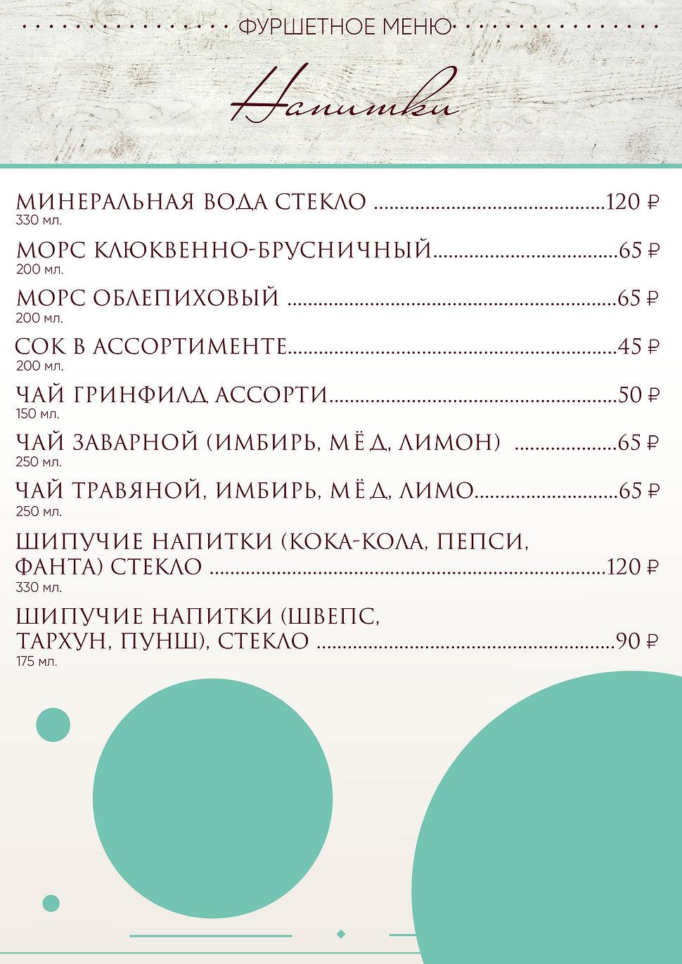 фуршетное меню - 19-2.jpg