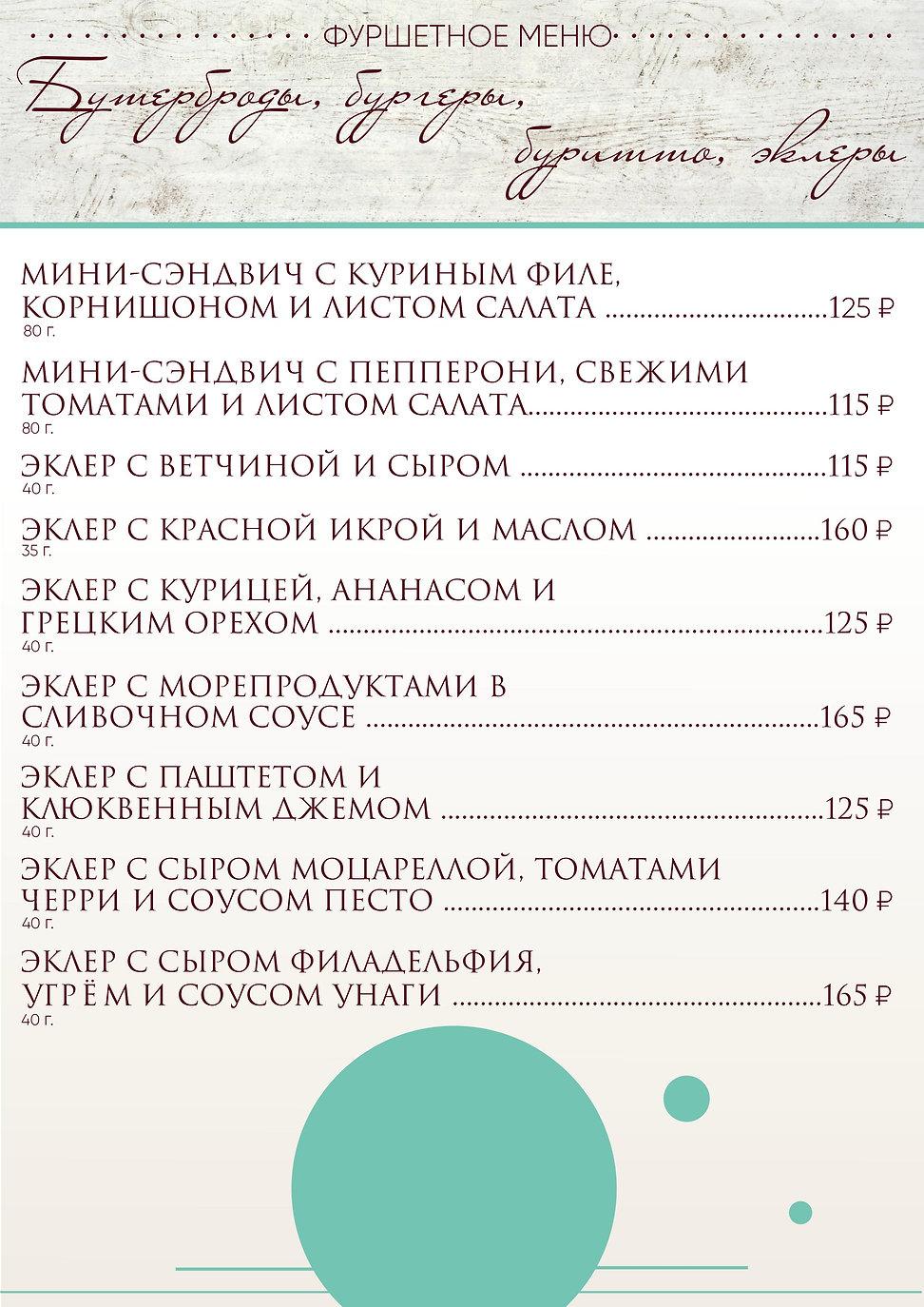 фуршетное меню - 9-2.jpg