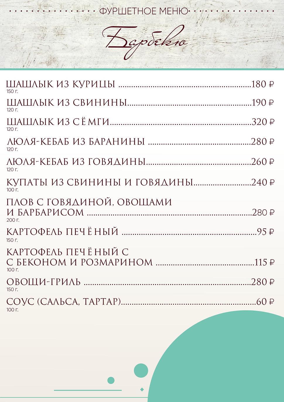 фуршетное меню - 14-2.jpg