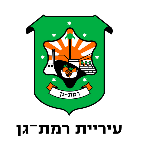 לוגו רמת גן.png