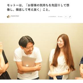インタビュー記事の紹介