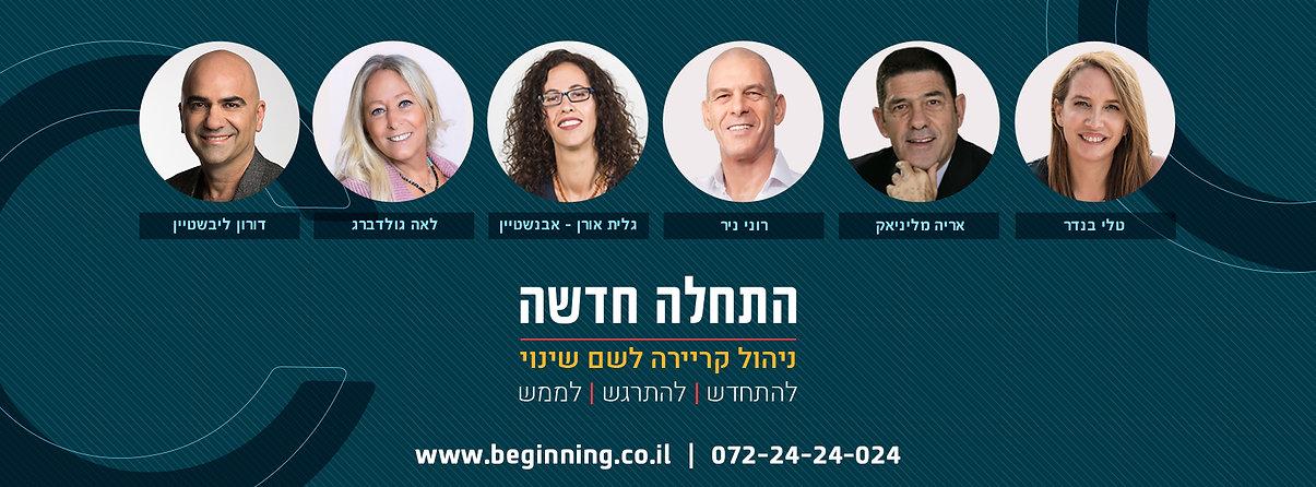 התחלה-חדשה_קאבר-לפייסבוק_25בנובמבר2020.j