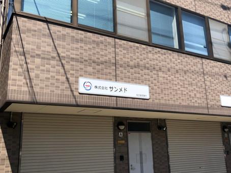 名古屋営業所開設致しました