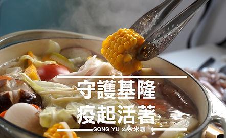 守護基隆疫起活著 (2).jpg