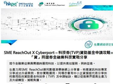 KYC Webinar with HKPC