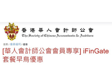 Corporates Partners- iFinGate Collaboration withSCAA