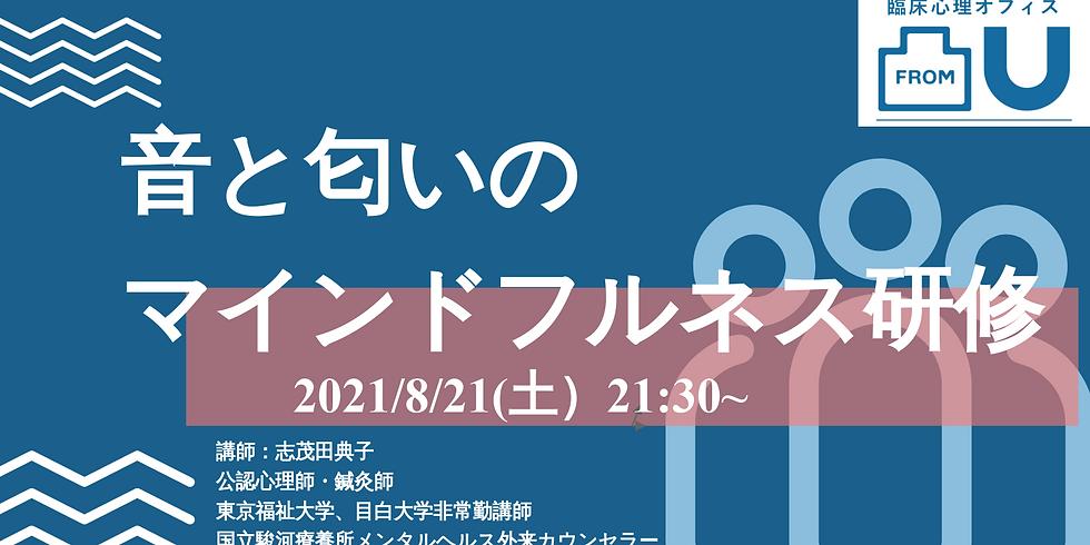 志茂田典子先生の音と匂いのマインドフルネス研修