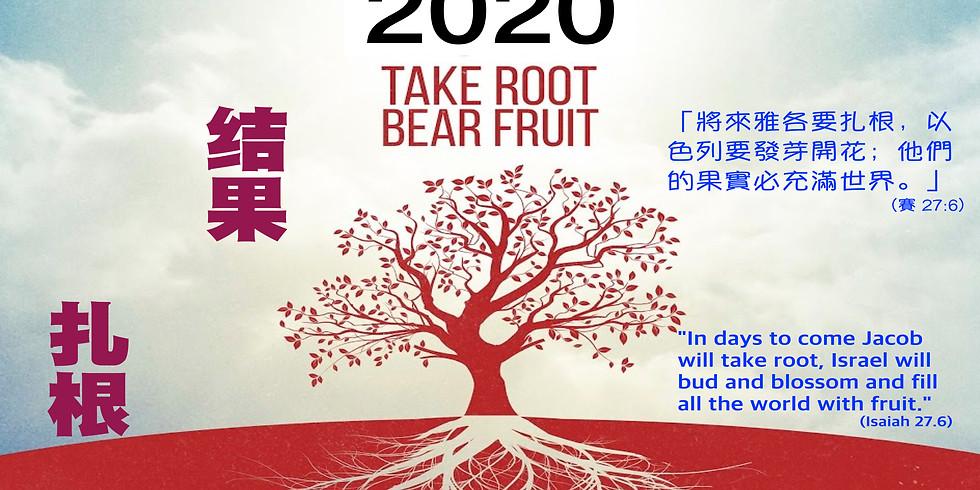2020 教會退修會 Church Retreat