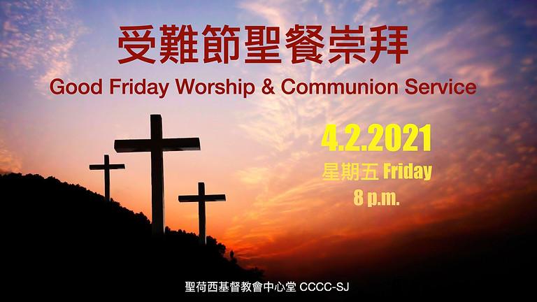 受難節聖餐崇拜 Good Friday Worship & Communion Service