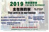 CCCCSJ.Summer.Retreat.2019.jpg
