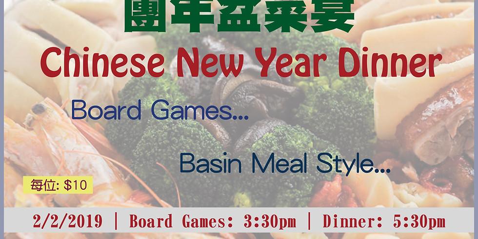 團年盆菜宴 Chinese New Year Dinner (Basin Meal Style)