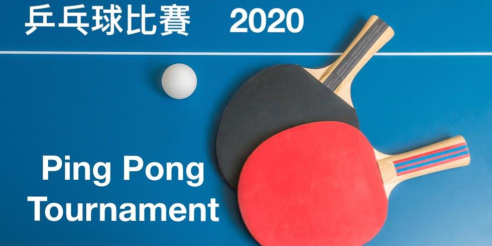 乒乓球比賽 PingPong Tournament