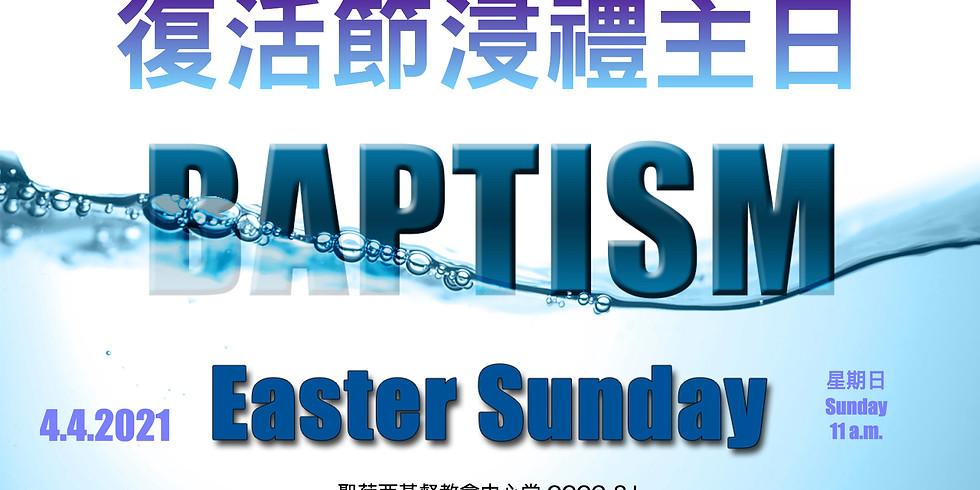 復活節浸禮主日崇拜 Easter Sunday Worship and Baptism Service