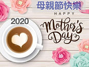 Mother's.Day.2020.001.jpeg