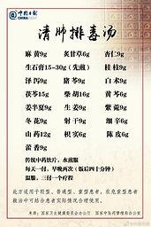 Qing Fei Pai Du Tang.jpg