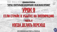 КВАРТАЛЬНАЯ ЭКСПИРАЦИЯ, УРОК 9 часть II.jpg