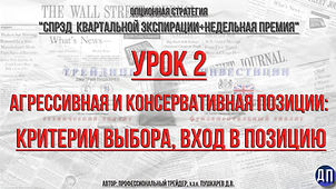 КВАРТАЛЬНАЯ ЭКСПИРАЦИЯ, УРОК 2.jpg