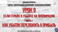 КВАРТАЛЬНАЯ ЭКСПИРАЦИЯ, УРОК 9 часть I.jpg