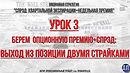 КВАРТАЛЬНАЯ ЭКСПИРАЦИЯ, УРОК 3.jpg