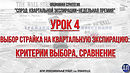 КВАРТАЛЬНАЯ ЭКСПИРАЦИЯ, УРОК 4.jpg