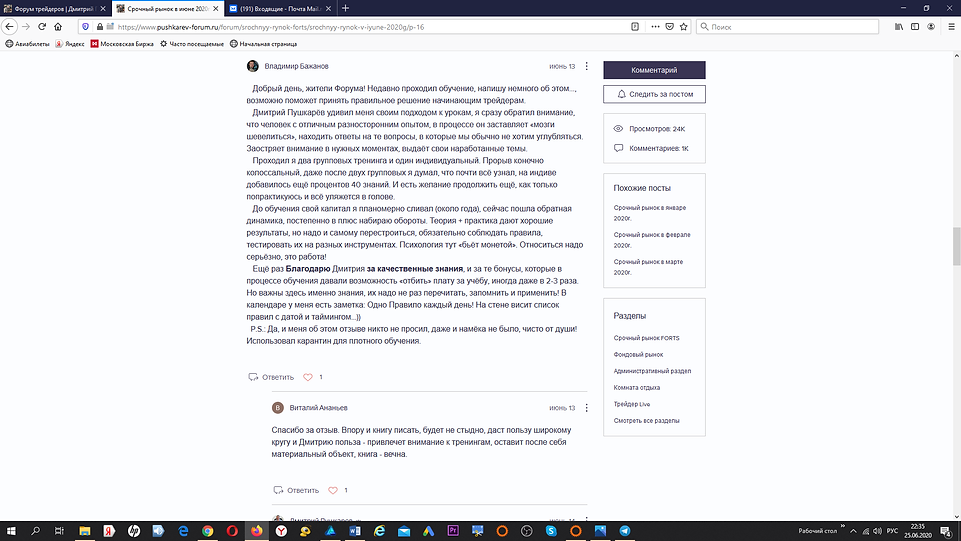 Отзыв Бажанов Владимир 13.06.20.png